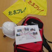 ヘルメット、防災リュックと移動中に、はぐれないように誘導する為のたまフレ!オリジナル避難旗